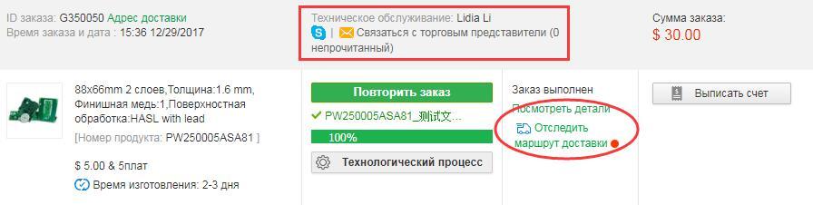 ru_order2.jpg