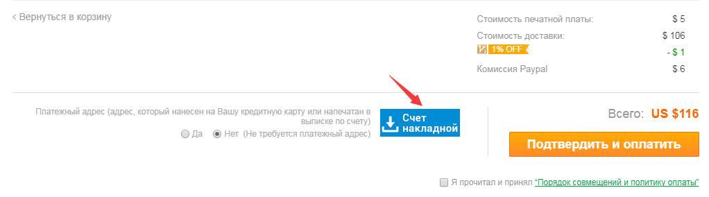 ru_invoice02.jpg