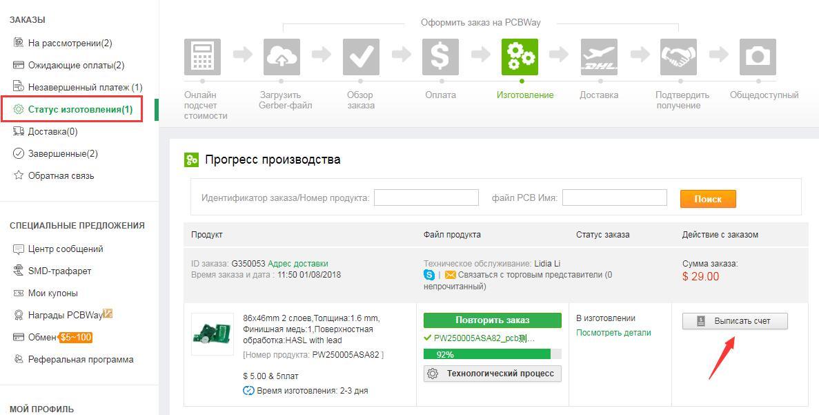 ru_invoice04.jpg