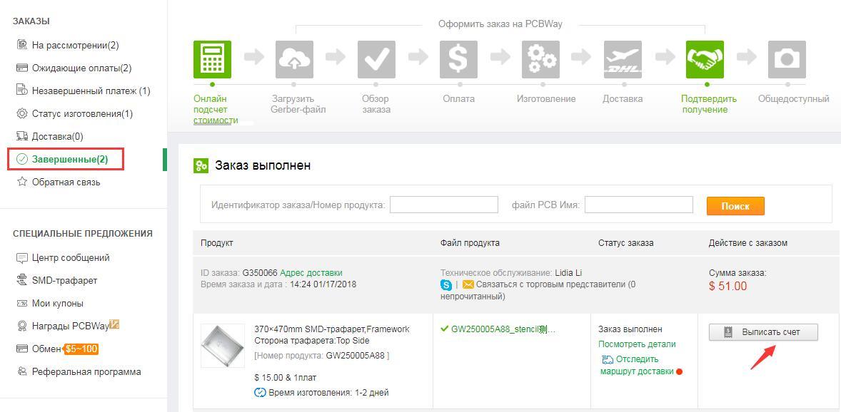 ru_invoice05.jpg